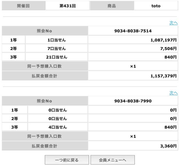 サッカーくじ TOTO 1等配当