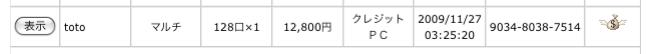 サッカーくじ TOTO 1等当選
