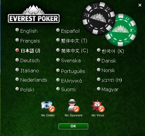 エベレストポーカー言語の選択