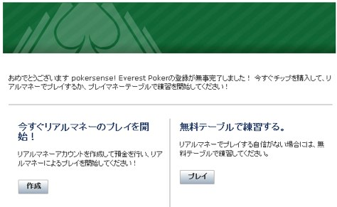 エベレストポーカー登録完了