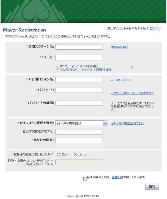 エベレストポーカーユーザー登録画面